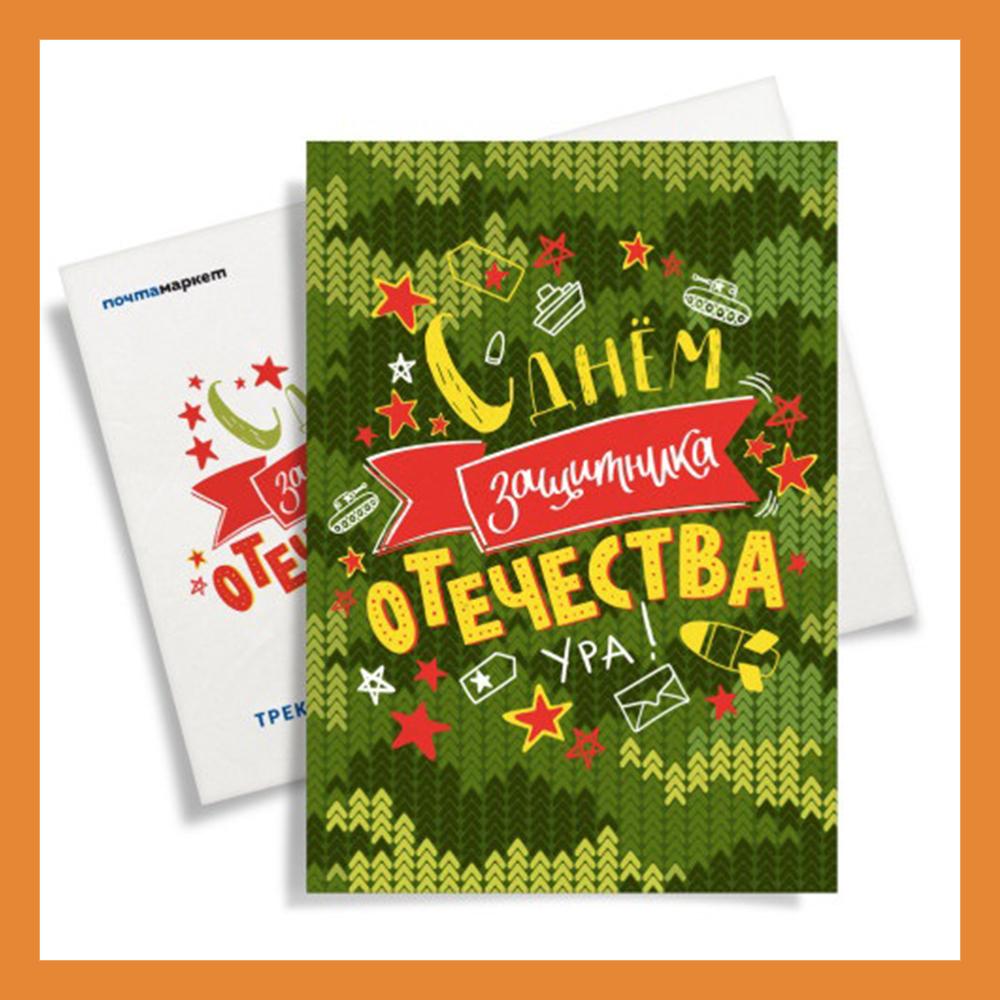 Калужане могут отправить поздравительные открытки онлайн