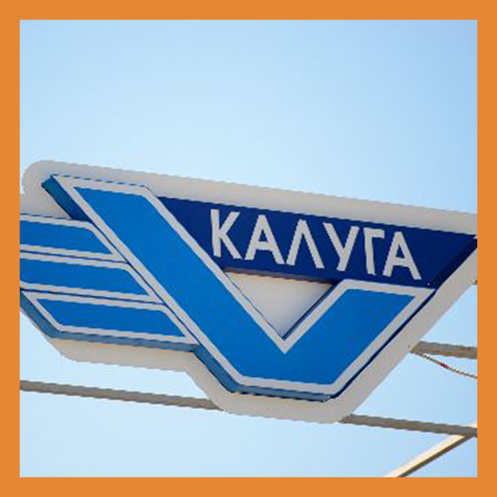 Калужский аэропорт обслужил 130 тысяч пассажиров