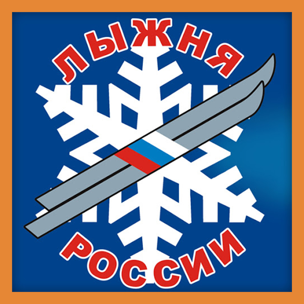 Калужан приглашают принять участие в массовой гонке  «Лыжня России»
