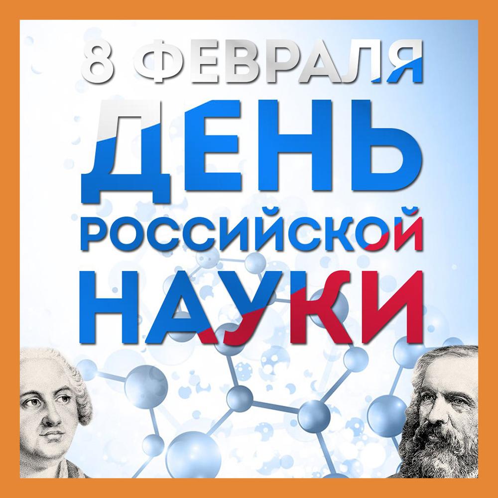 Сегодня отмечается День российской науки
