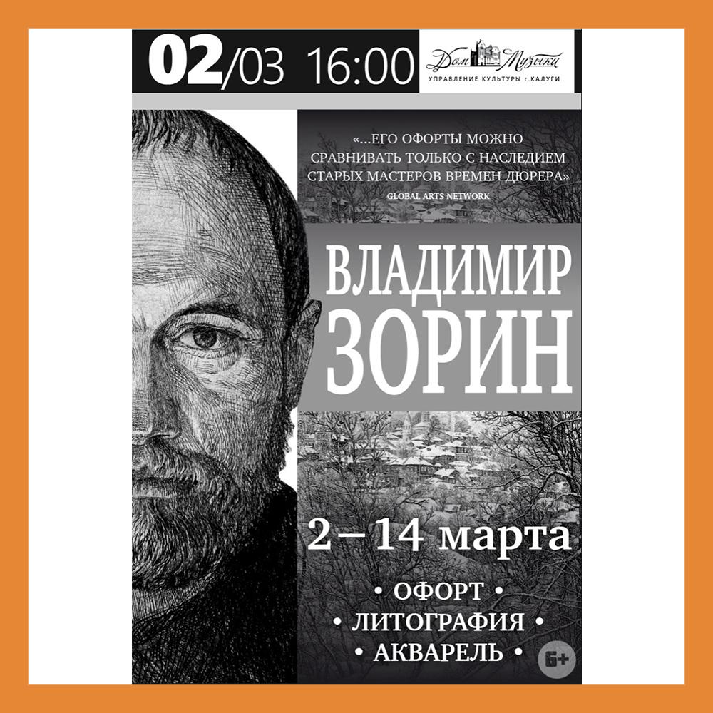 Авторская выставка Владимира Зорина откроется в Доме музыки