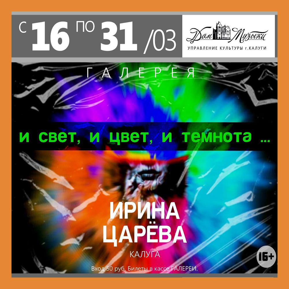 В Доме музыки откроется выставка светящихся картин