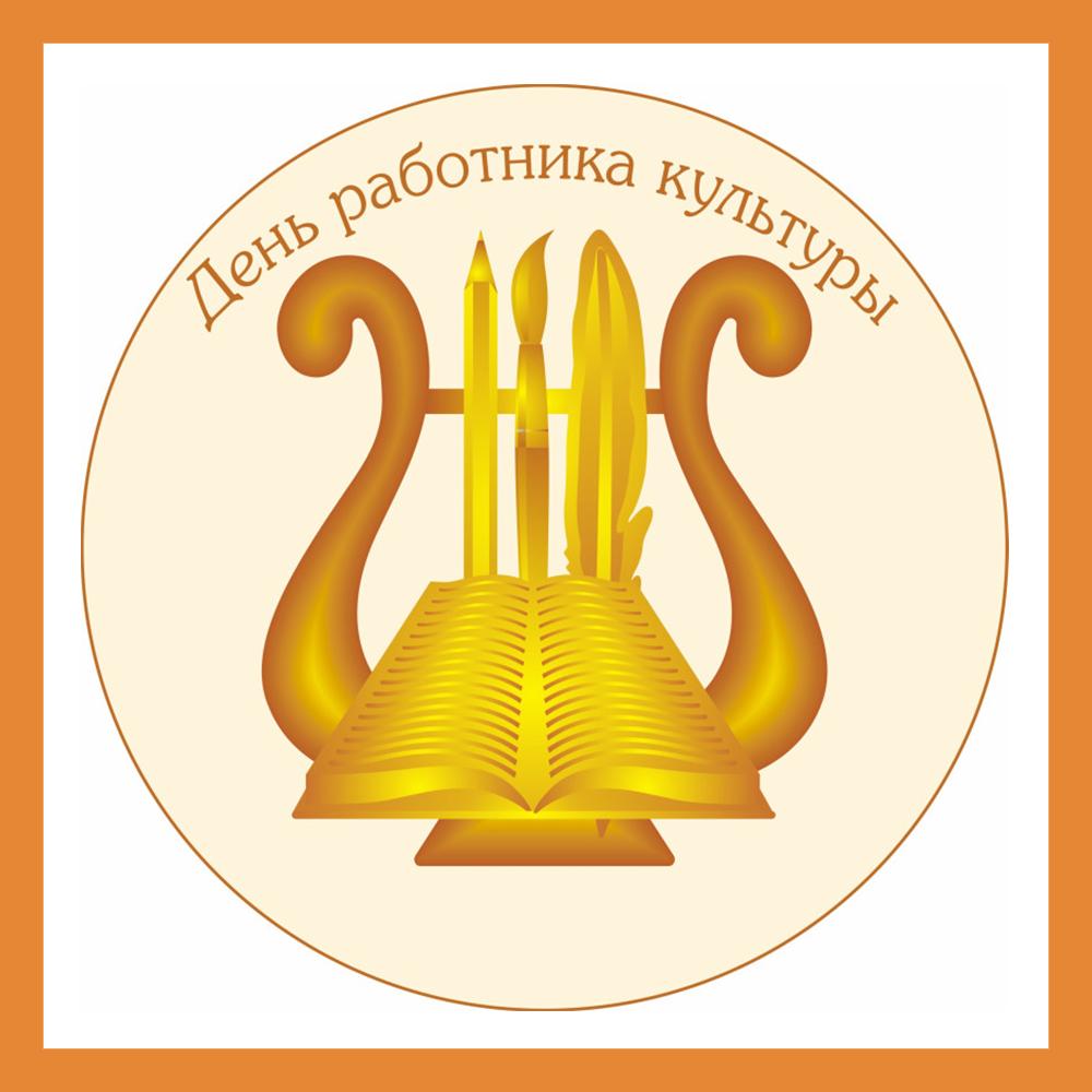 В Калуге отметят День работника культуры