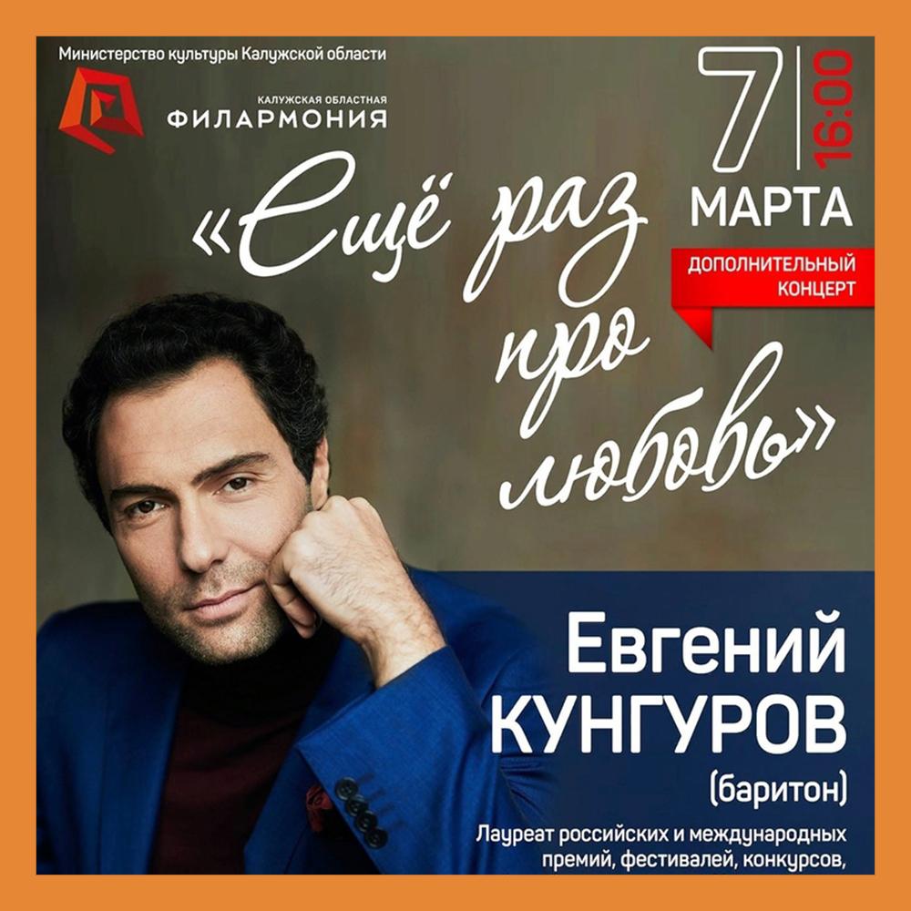 В Калужской областной филармонии состоится концерт, посвященный 8 марта