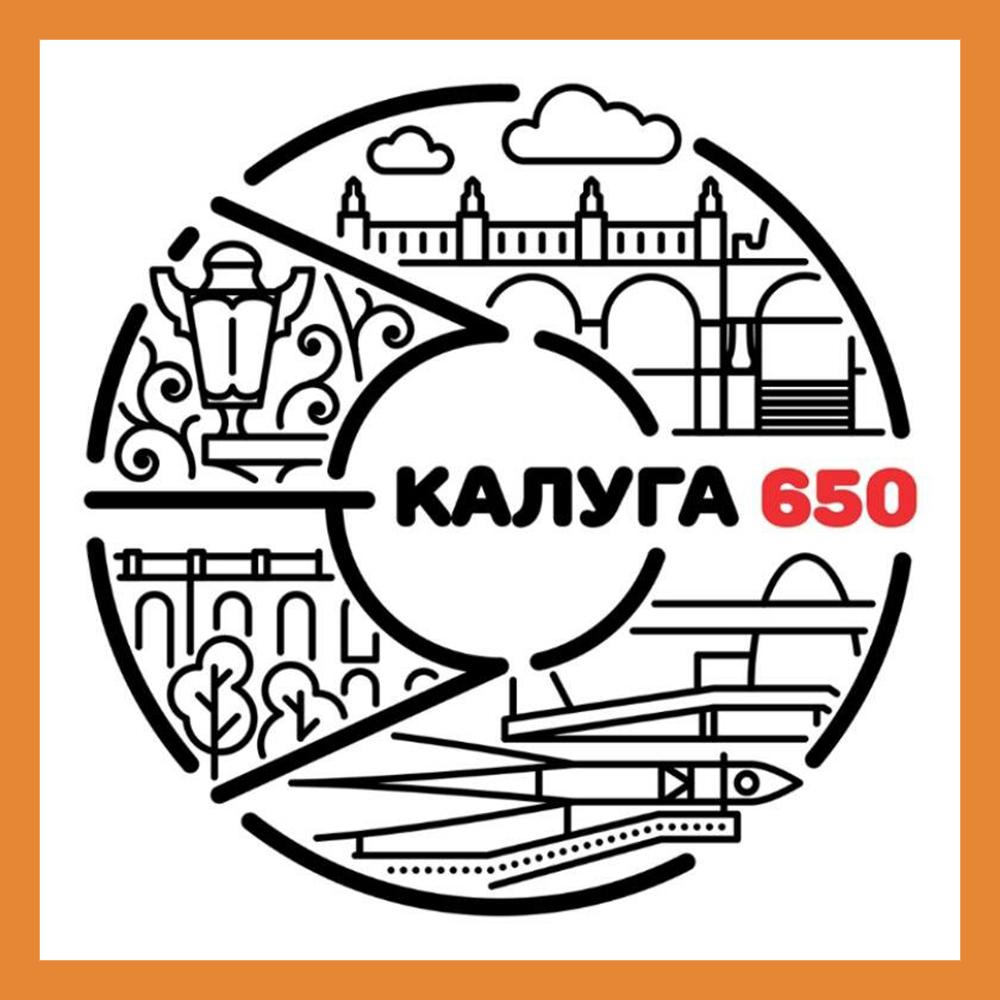Три фестиваля продлят празднование 650-летия Калуги в сентябре