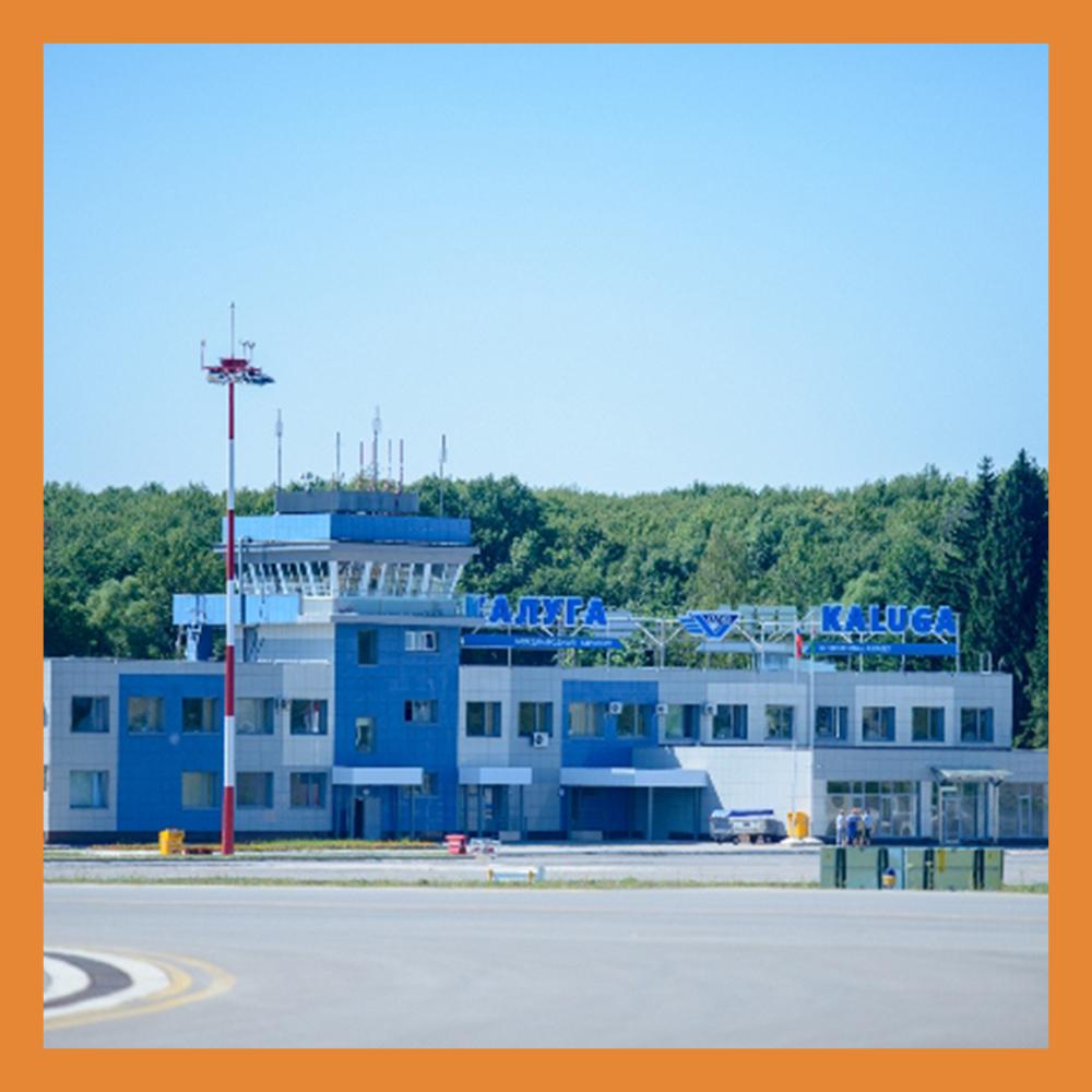 Международный аэропорт Калуга получил разрешение возобновить международное авиасообщение