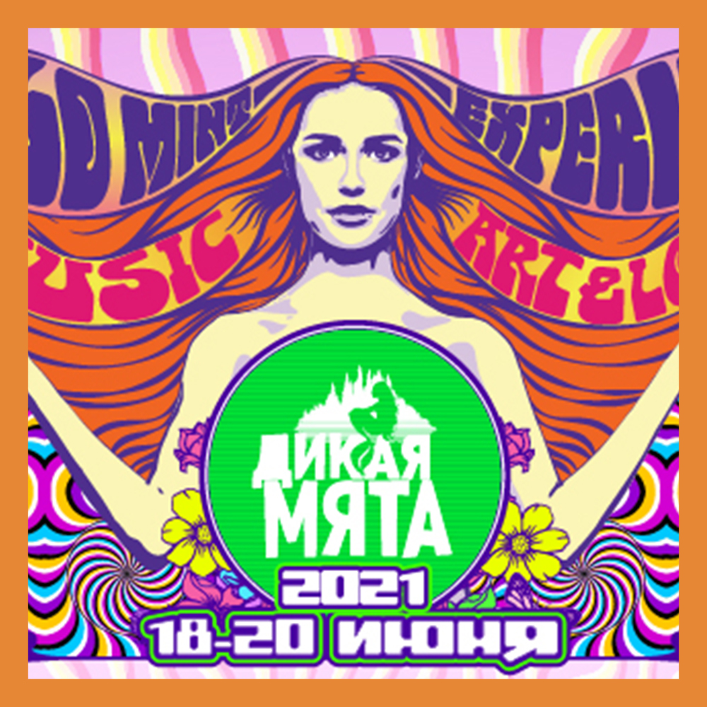 """Теперь официально: Фестиваль """"Дикая Мята"""" состоится в июне 2021 года!"""