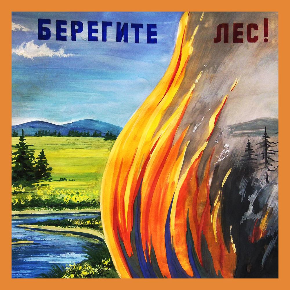 В Калужской области стартовал конкурс рисунков «Берегите лес от пожара!»
