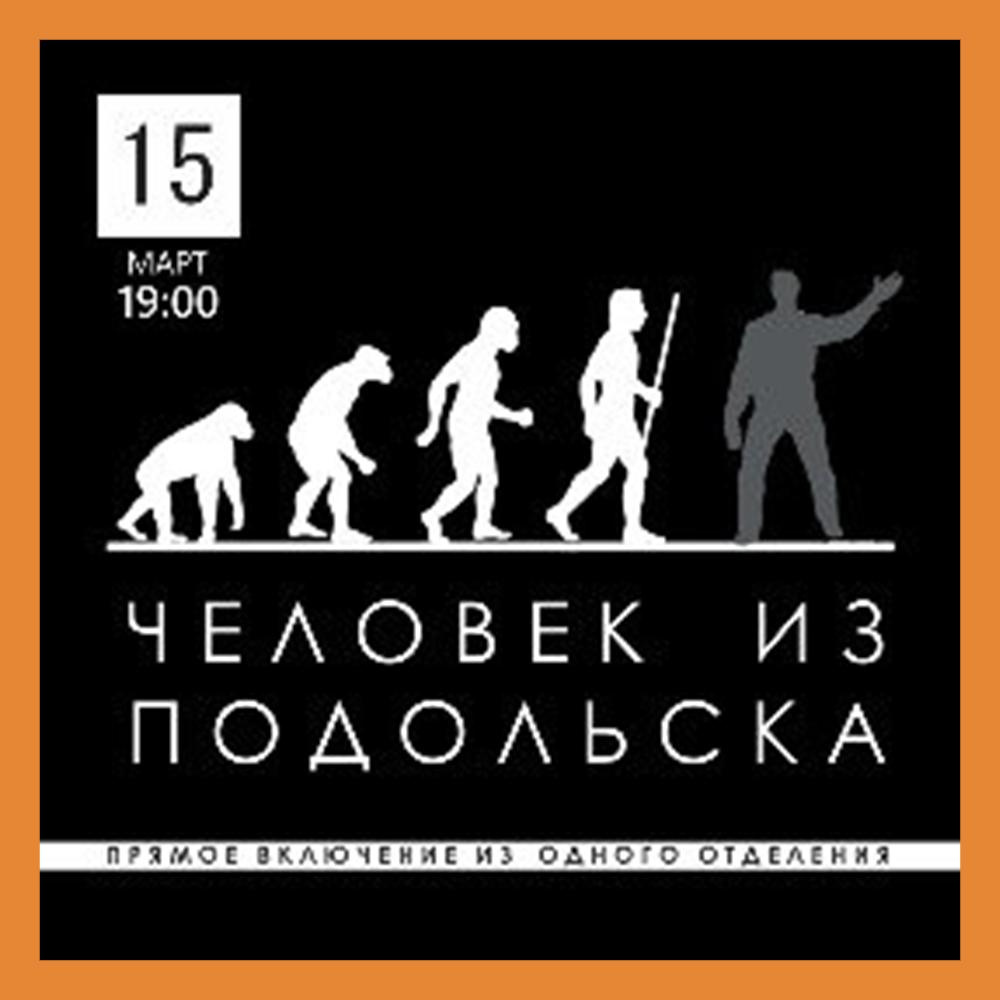 PRO ART'S представляет спектакль «Человек из Подольска»