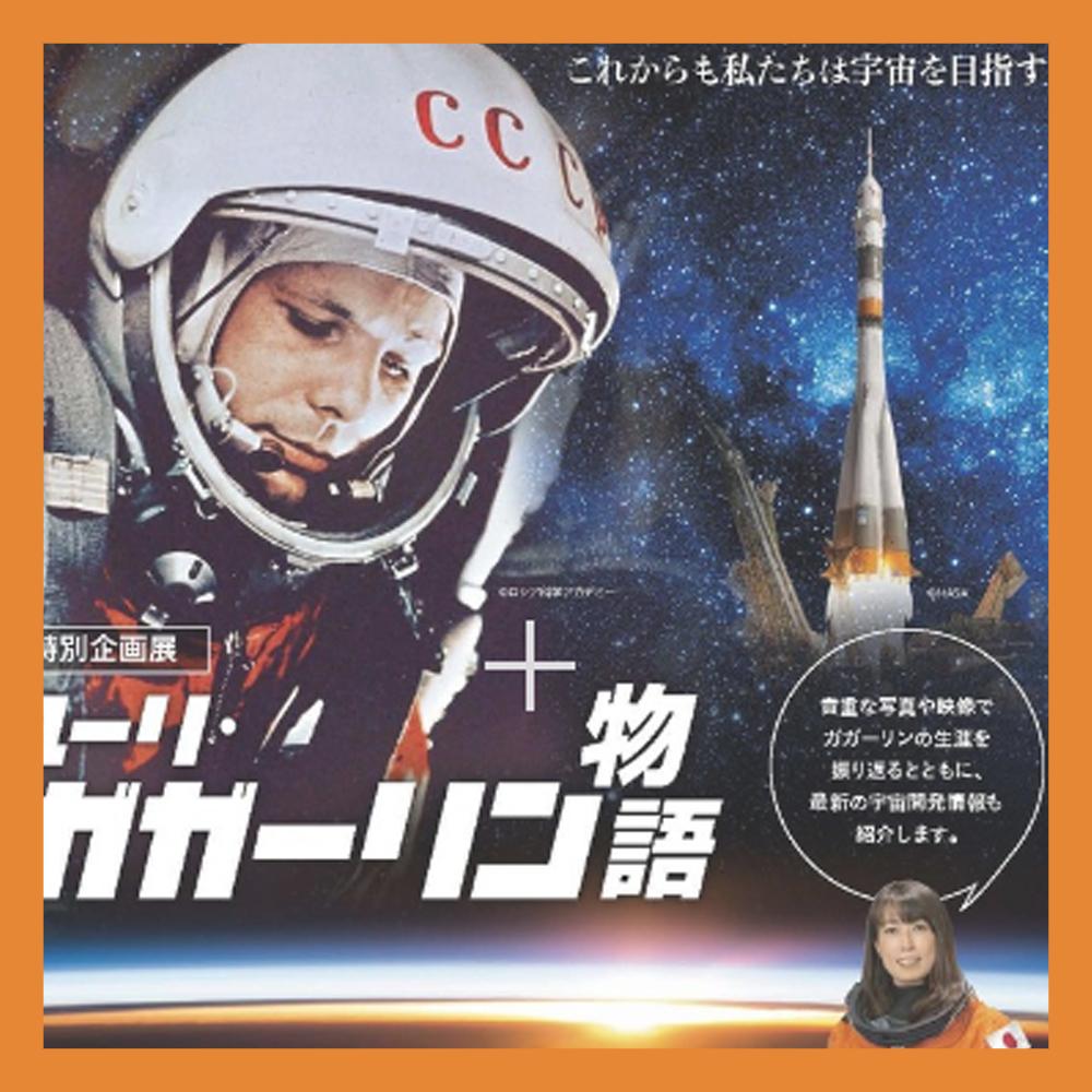В японском Аэрокосмическом музее открылась выставка, посвященная Гагарину