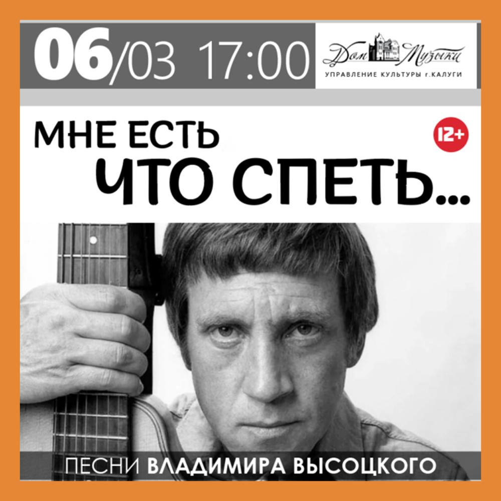 Песни Владимира Высоцкого прозвучат в Доме музыки