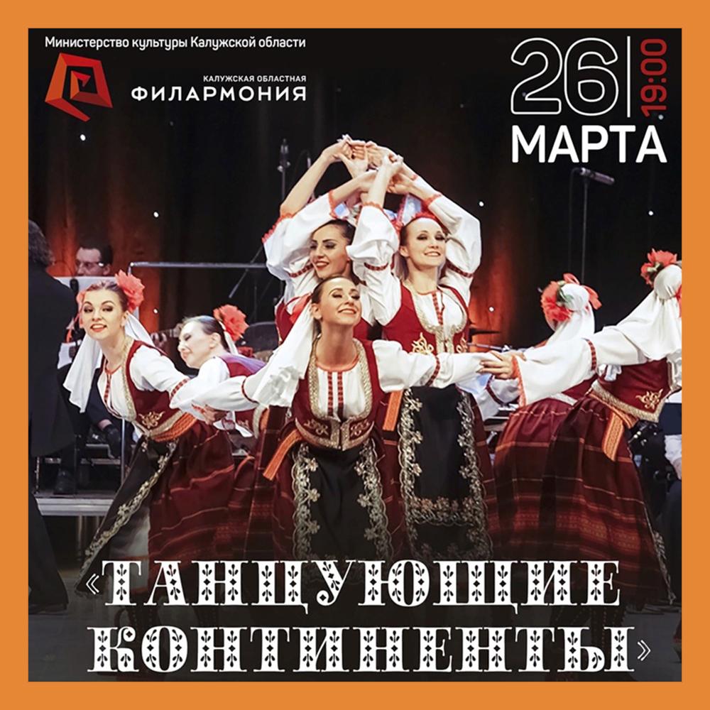 Калужан приглашают на программу «Танцующие континенты»