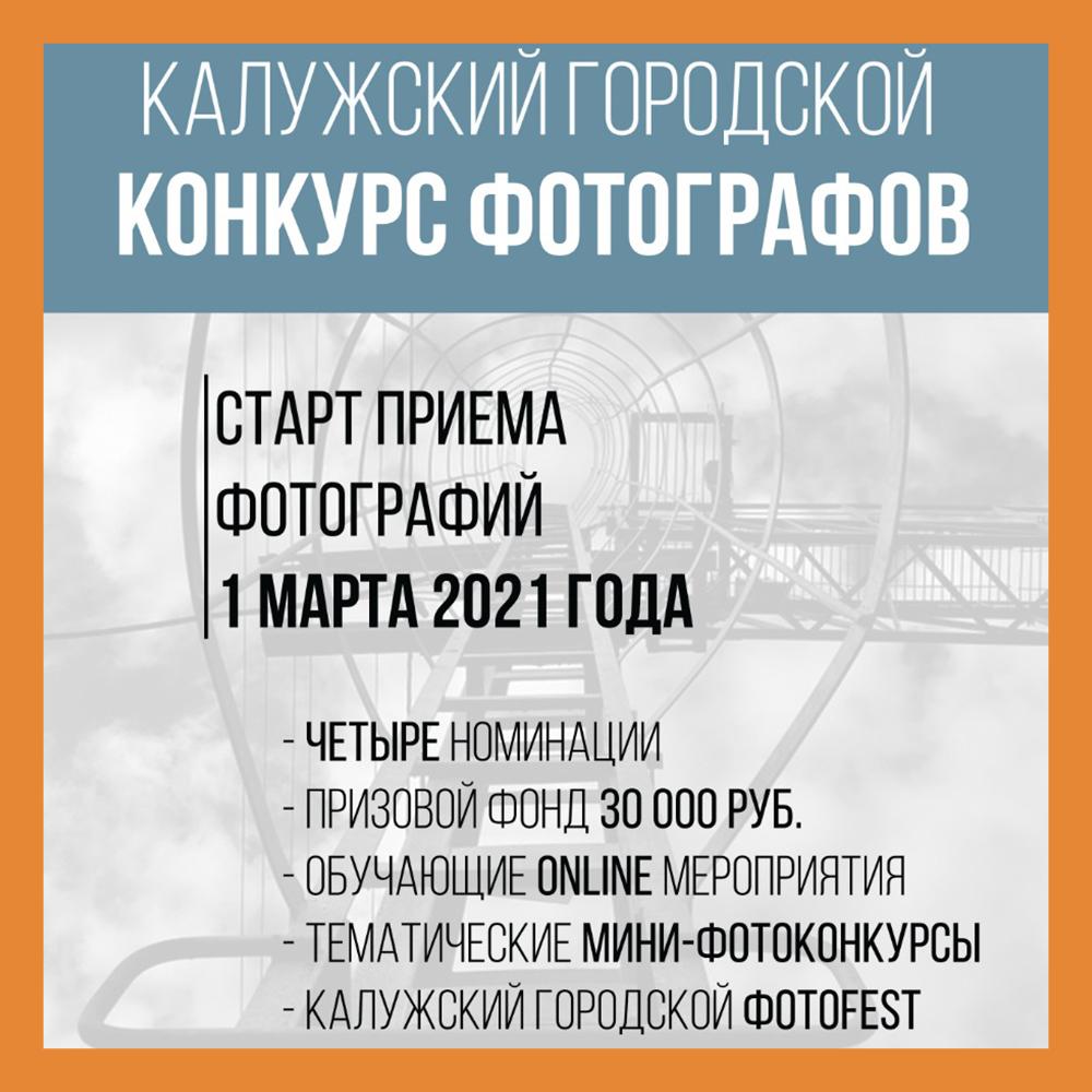 Калужан приглашают принять участие в фотоконкурсе
