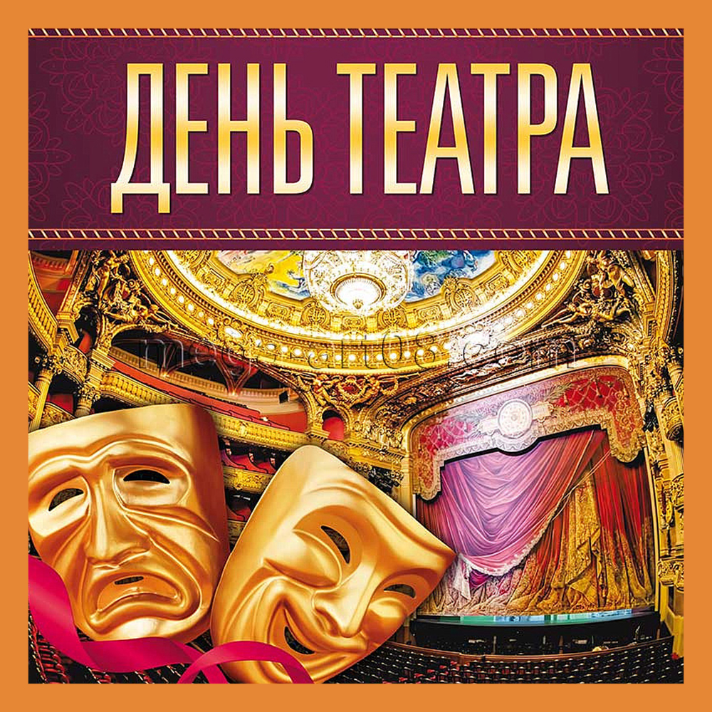 В Калуге отметят День театра