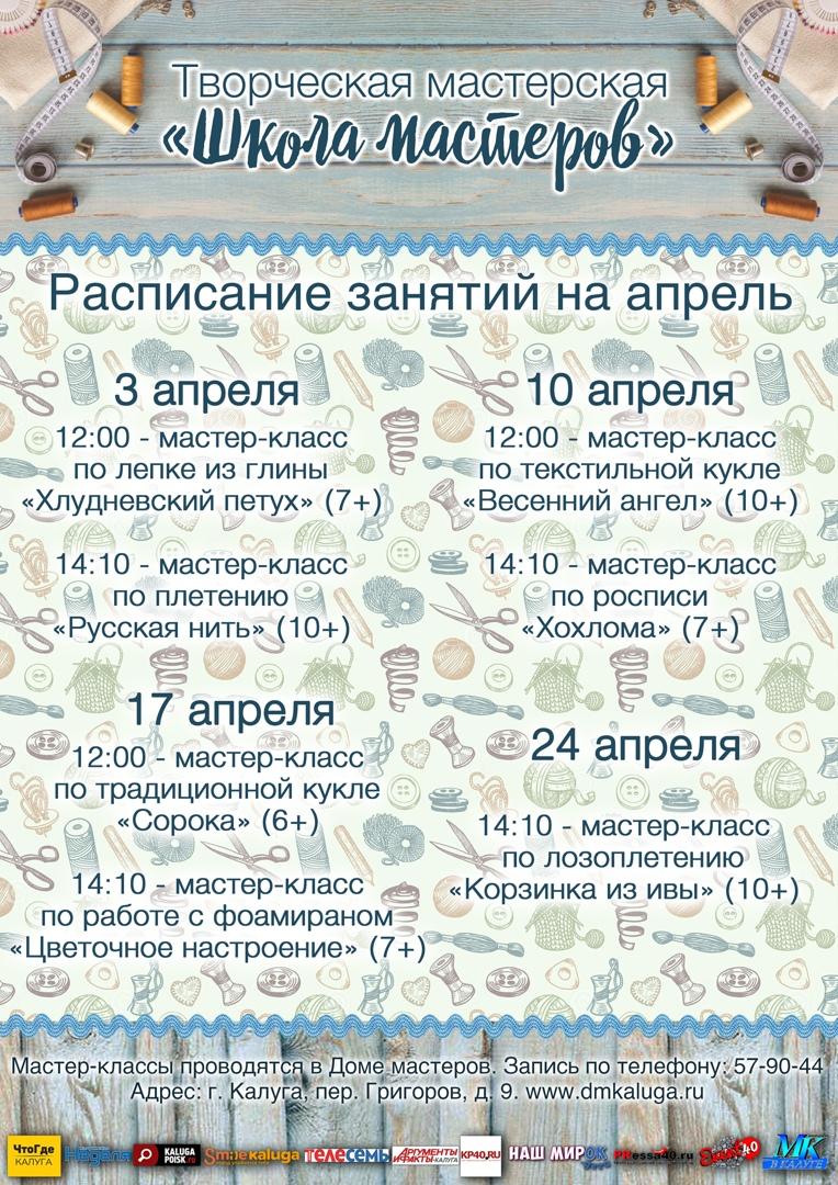 Расписание мастер-классов. Дом мастеров