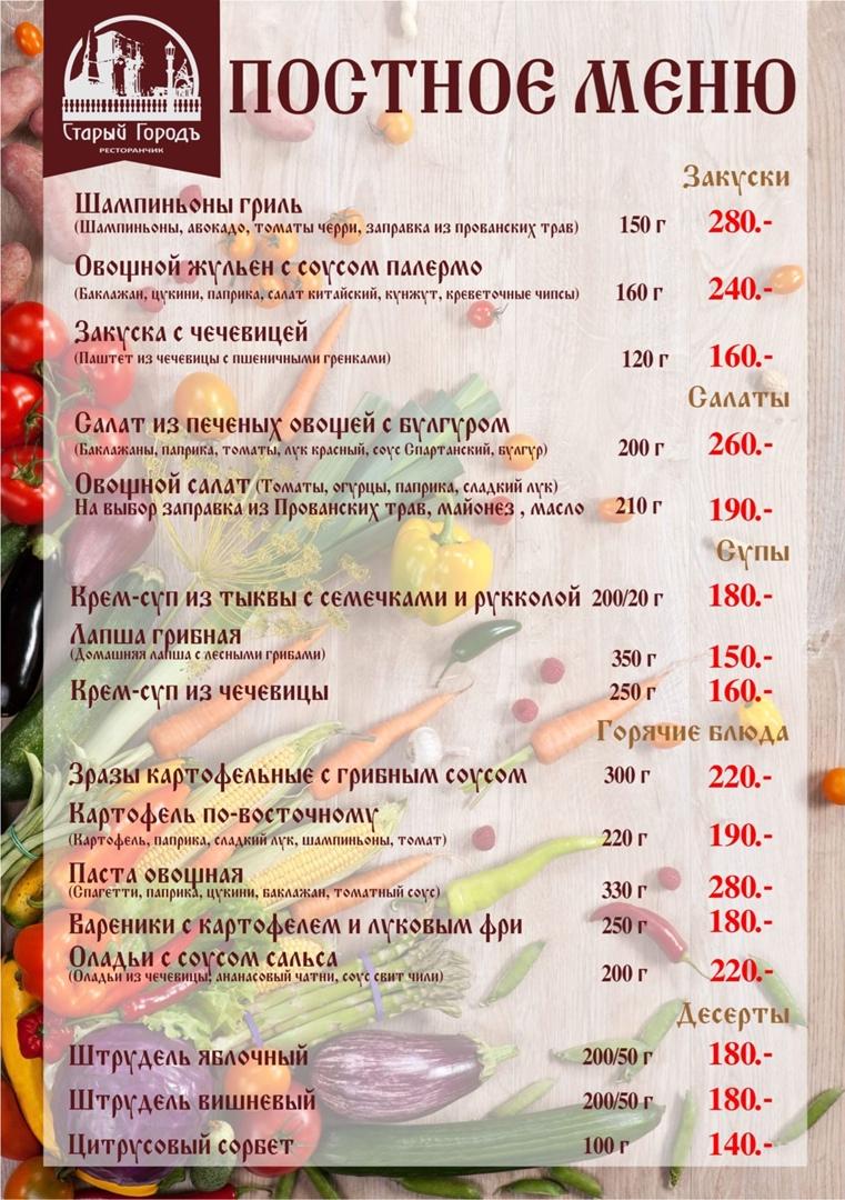Постное меню в ресторанчике «Старый город»