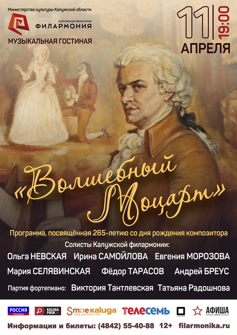 «Волшебный Моцарт». Калужская областная филармония