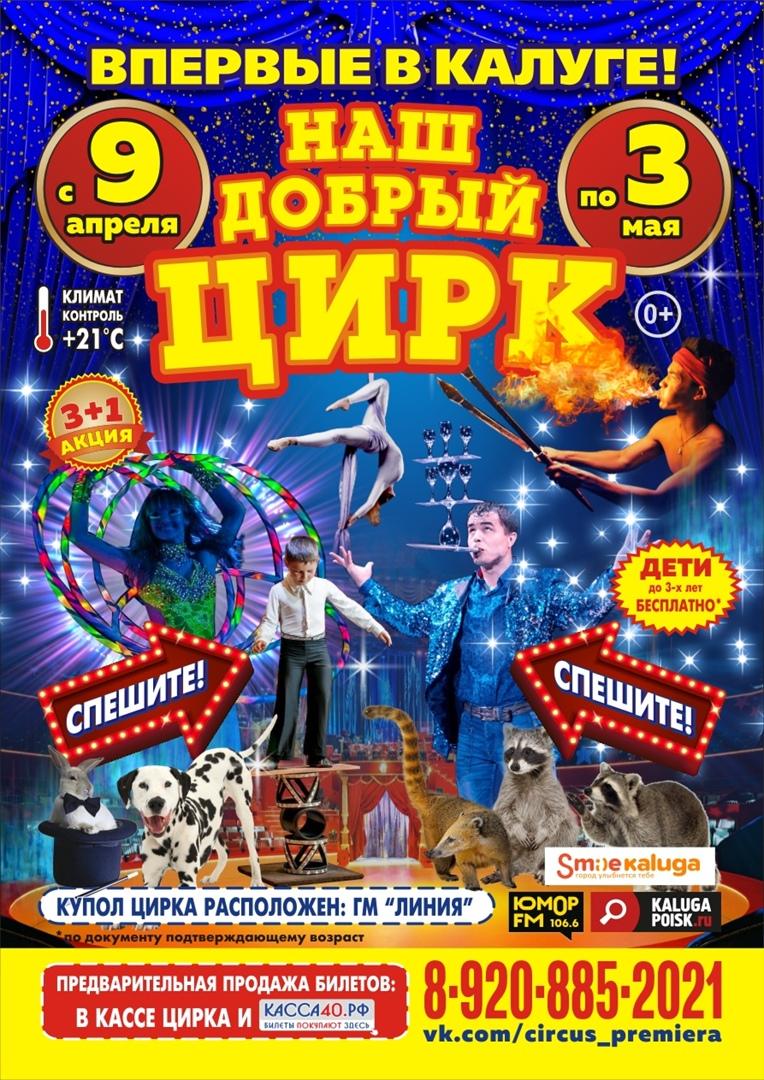 Наш добрый цирк. Гипермаркет ЛИНИЯ