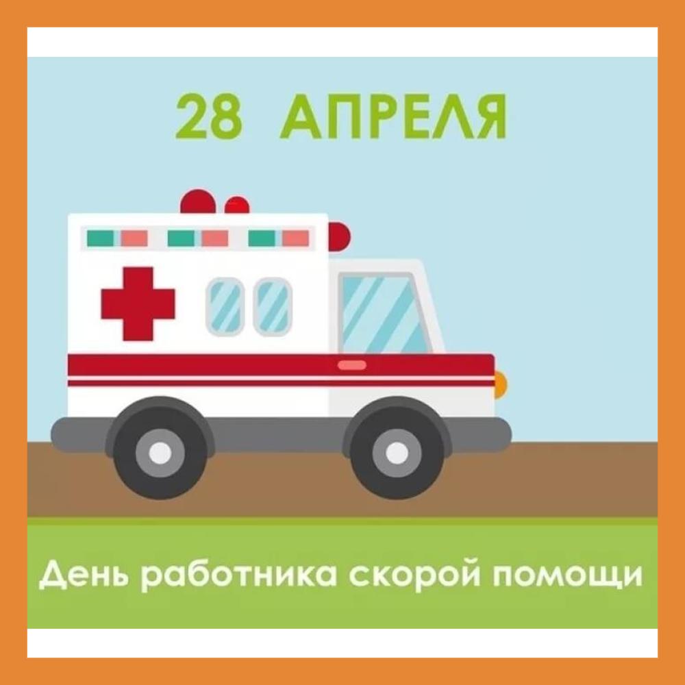 В России отмечают День работников скорой помощи