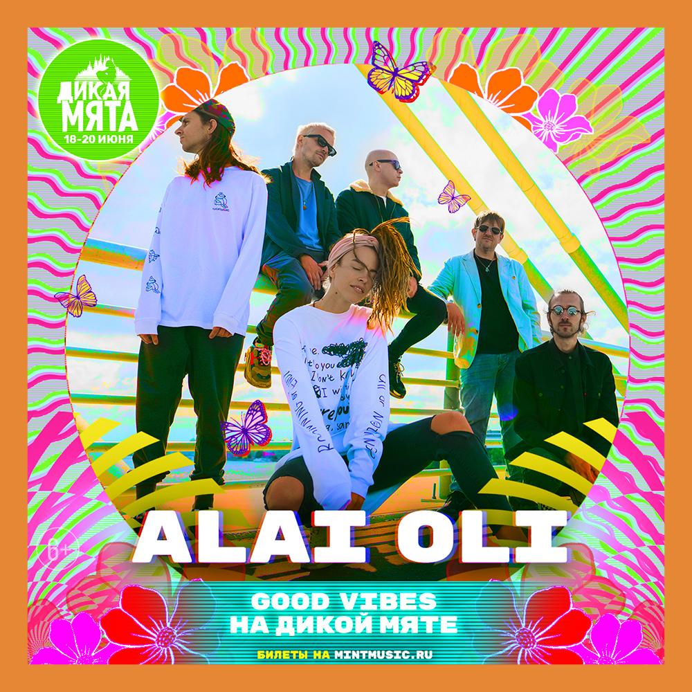 Новый альбом Alai Oli на «Дикой Мяте»