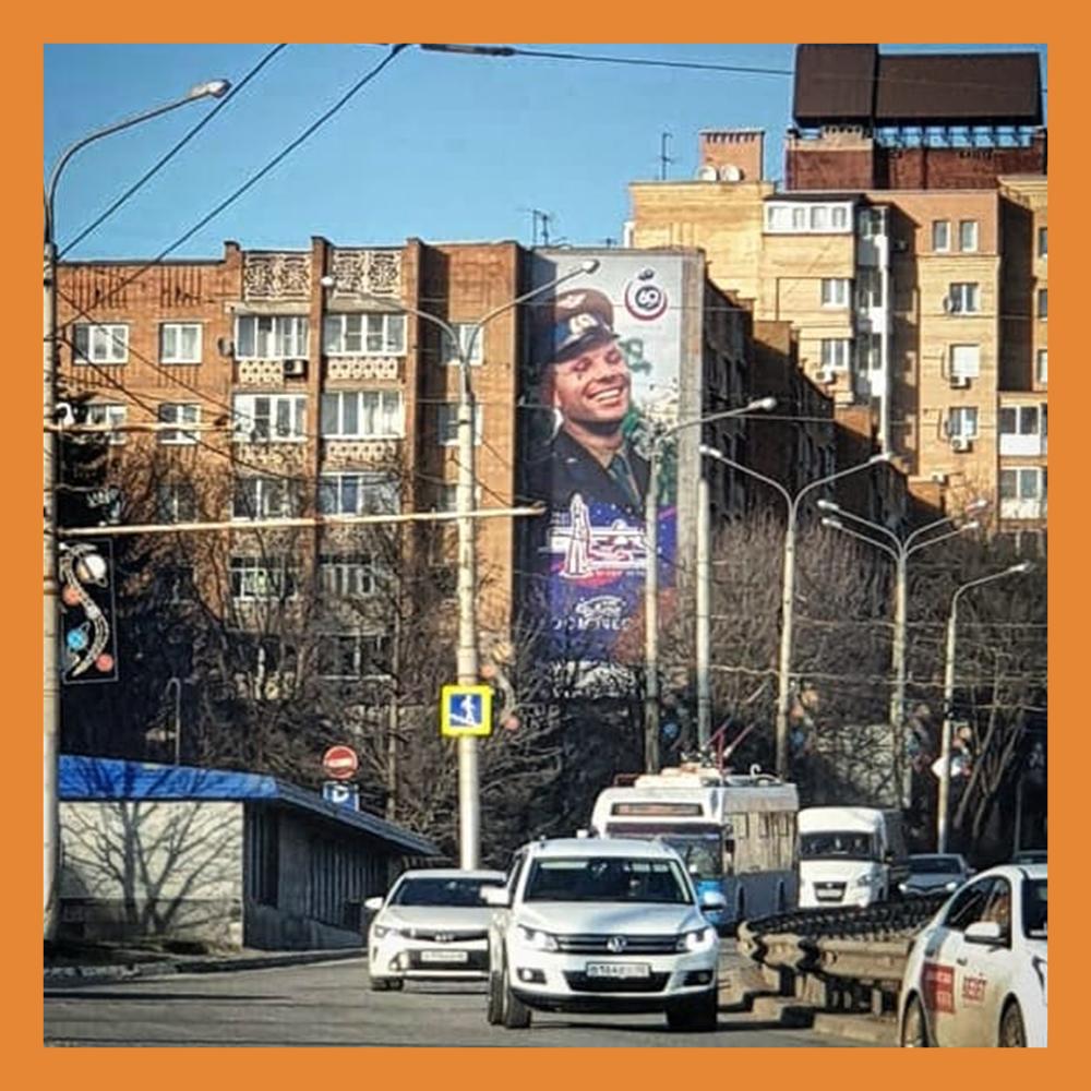 Обновлен баннер с Гагариным на въезде в город