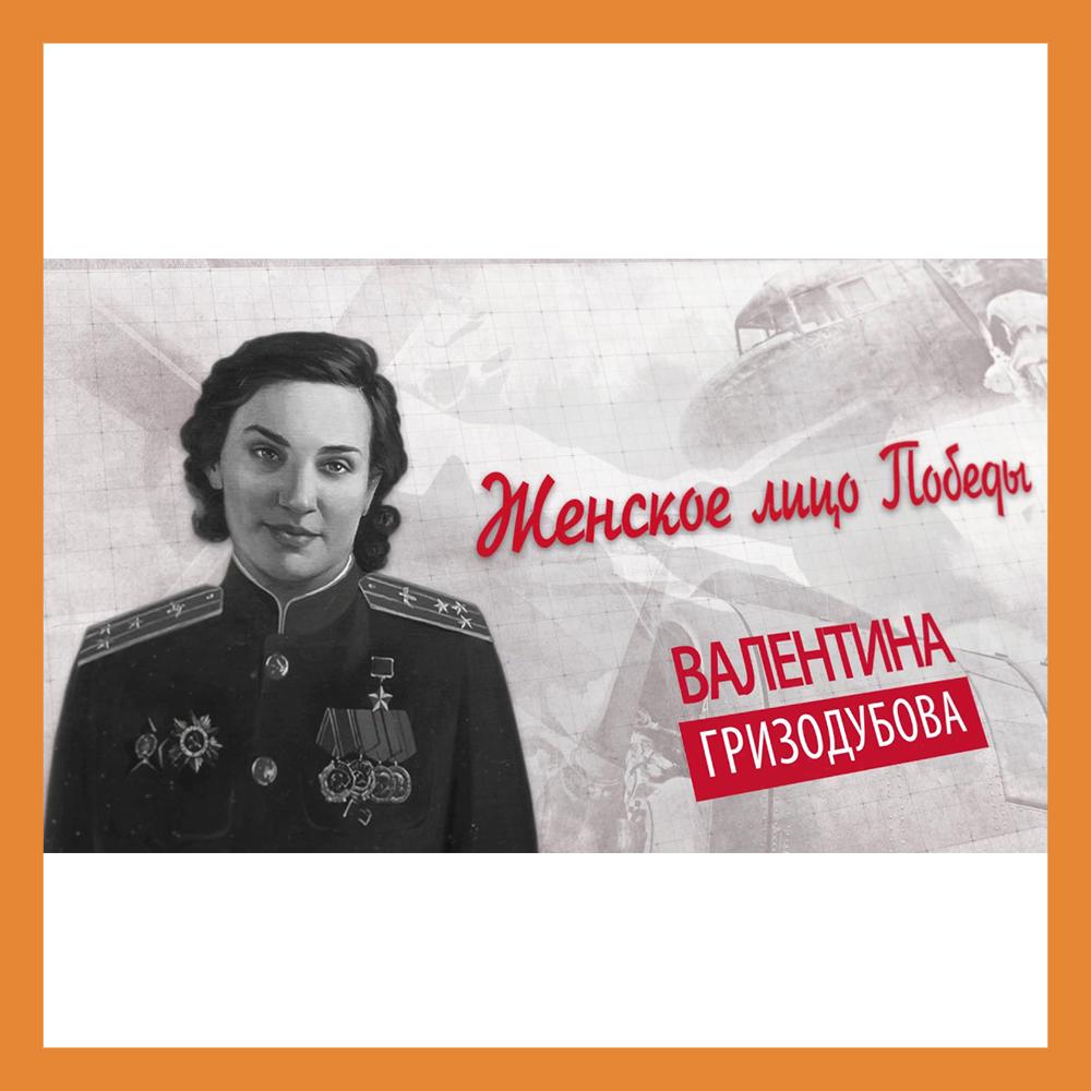 В Калуге пройдет патриотическая акция «Женское лицо Победы»