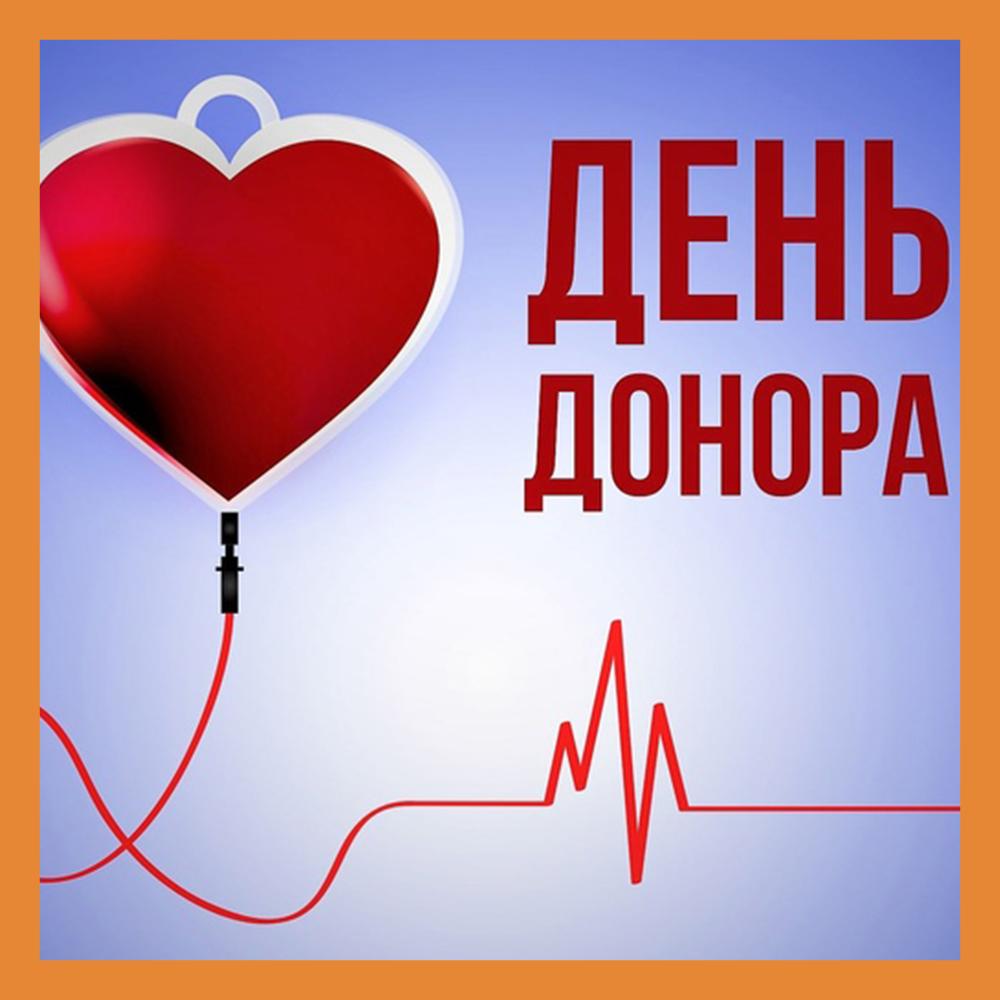 Калужан приглашают поддержать акцию «День донора»