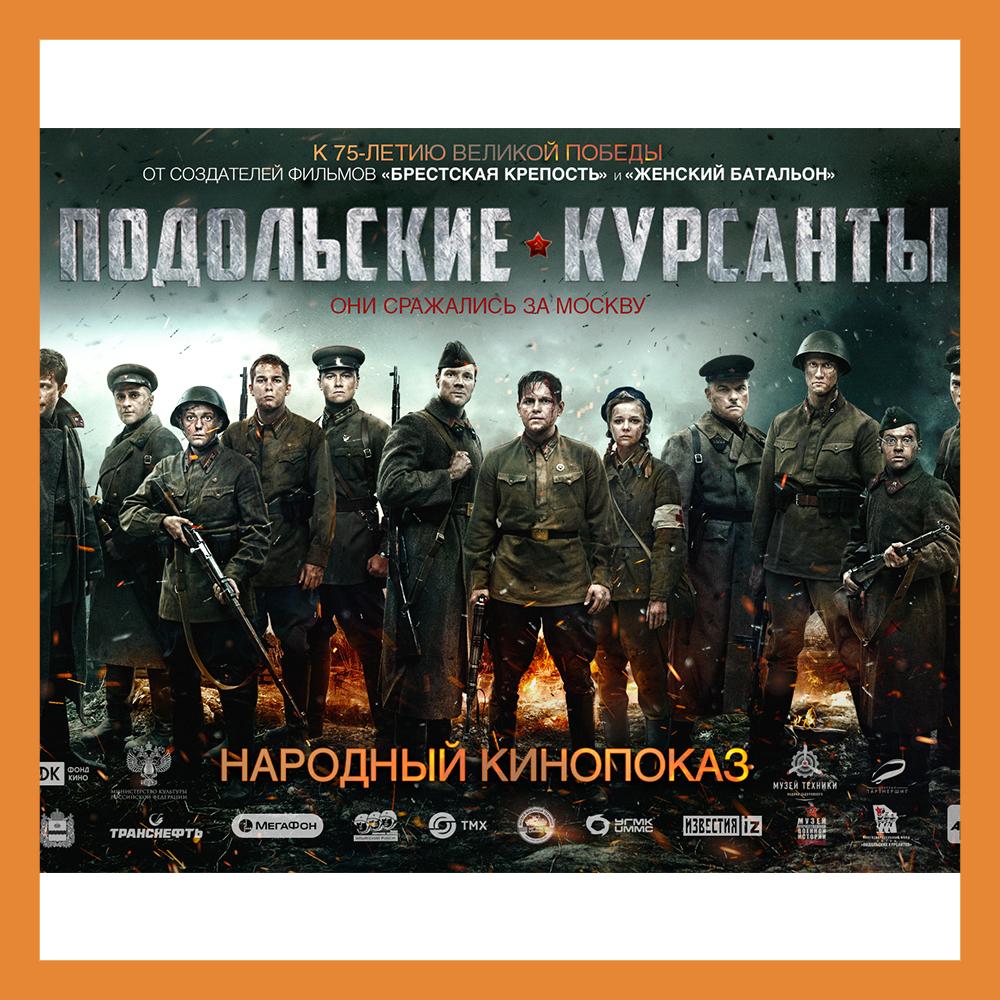 «Народный кинопоказ» стартует в Калужской области