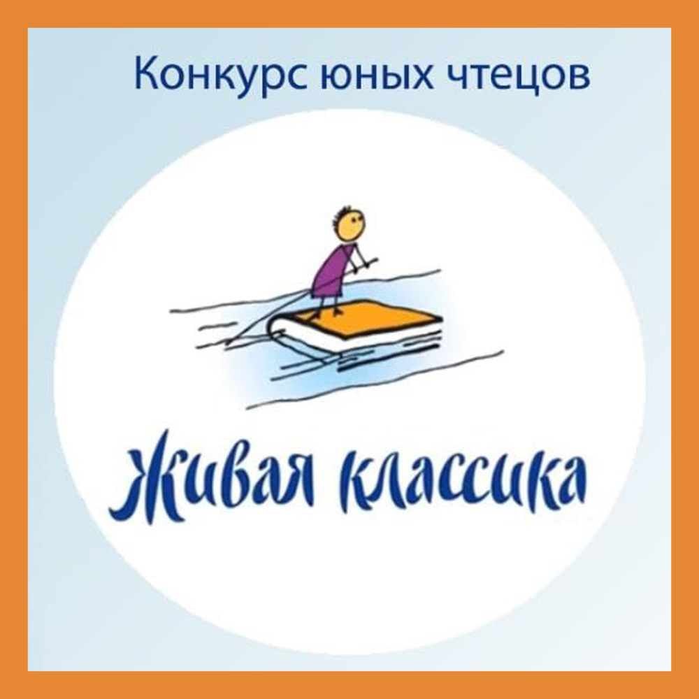 Названы победители регионального этапа Всероссийского конкурса юных чтецов «Живая классика 2021»