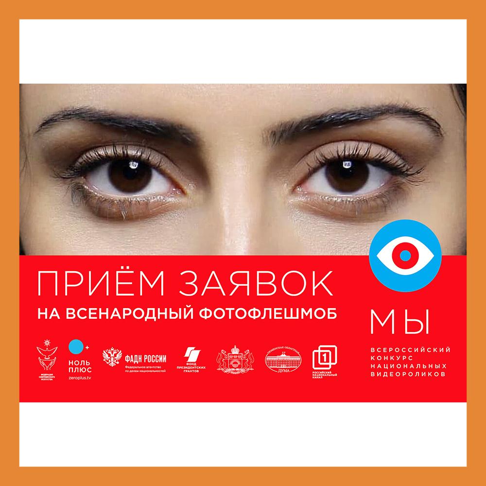 Калужан приглашают принять участие во Всероссийской акции «Фотофлэшмоб «МЫ»