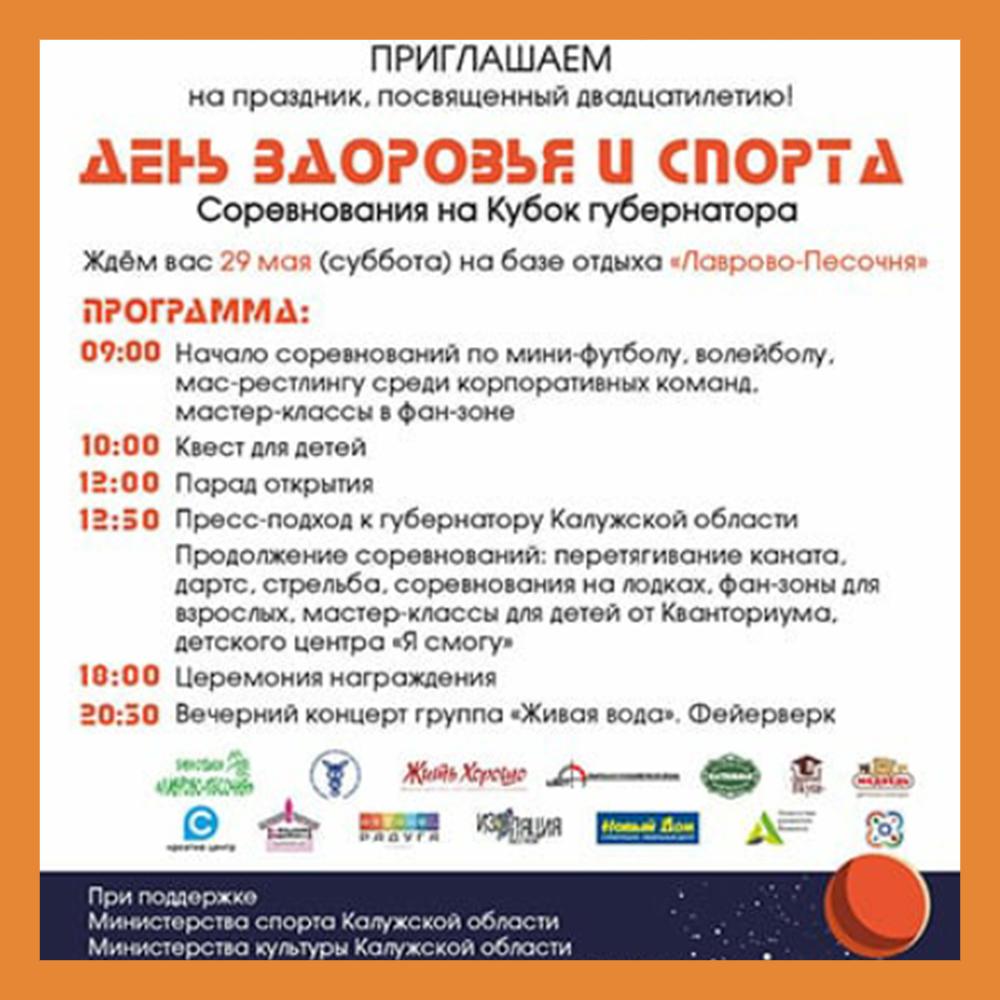 Калужан приглашают на День здоровья и спорта