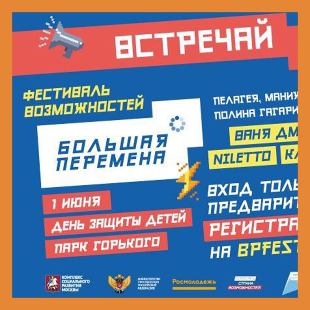 Калужане примут участие во Всероссийском фестивале «Большая перемена»