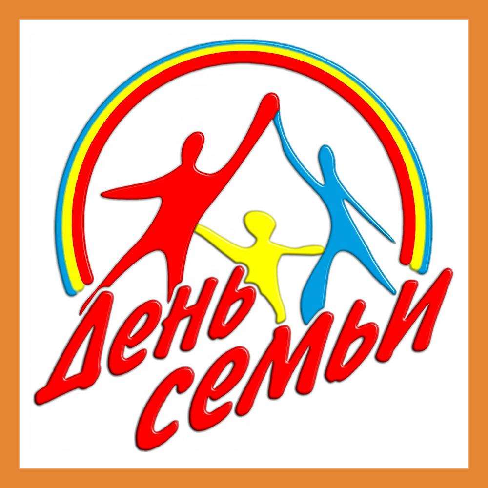 В Калуге отметили Международный день семьи