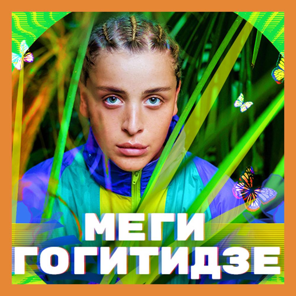 Меги Гогитидзе на «Дикой Мяте»