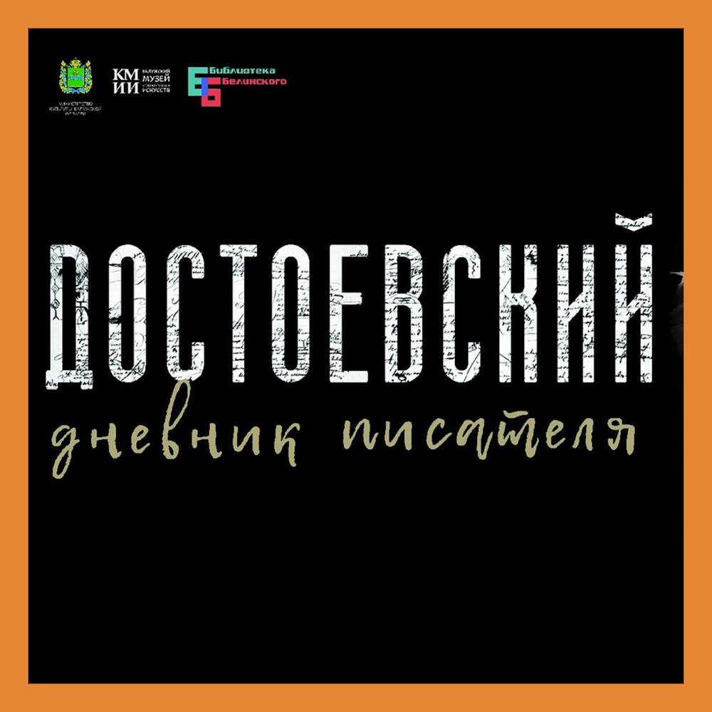 Выставка, посвященная Достоевскому, откроется в Калуге