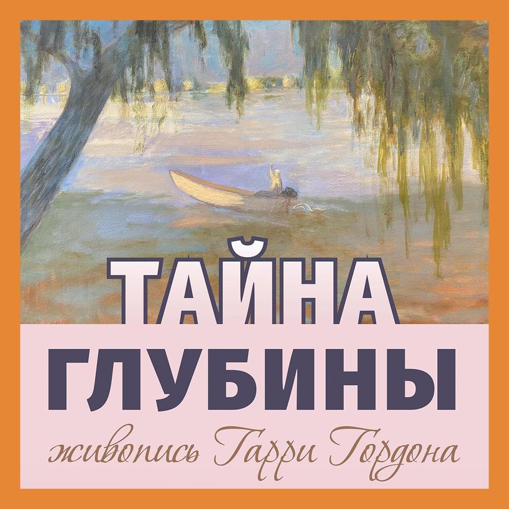 Выставка «Тайна глубины» откроется в Калуге
