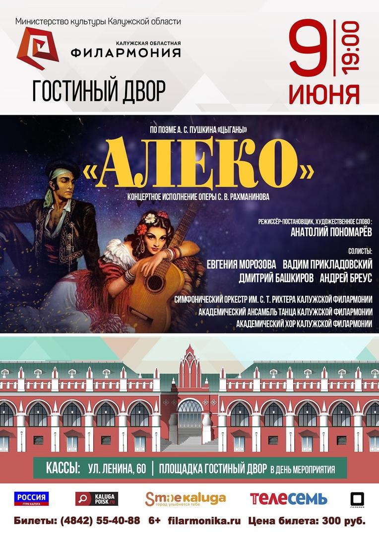 Опера «Алеко». Гостиный двор