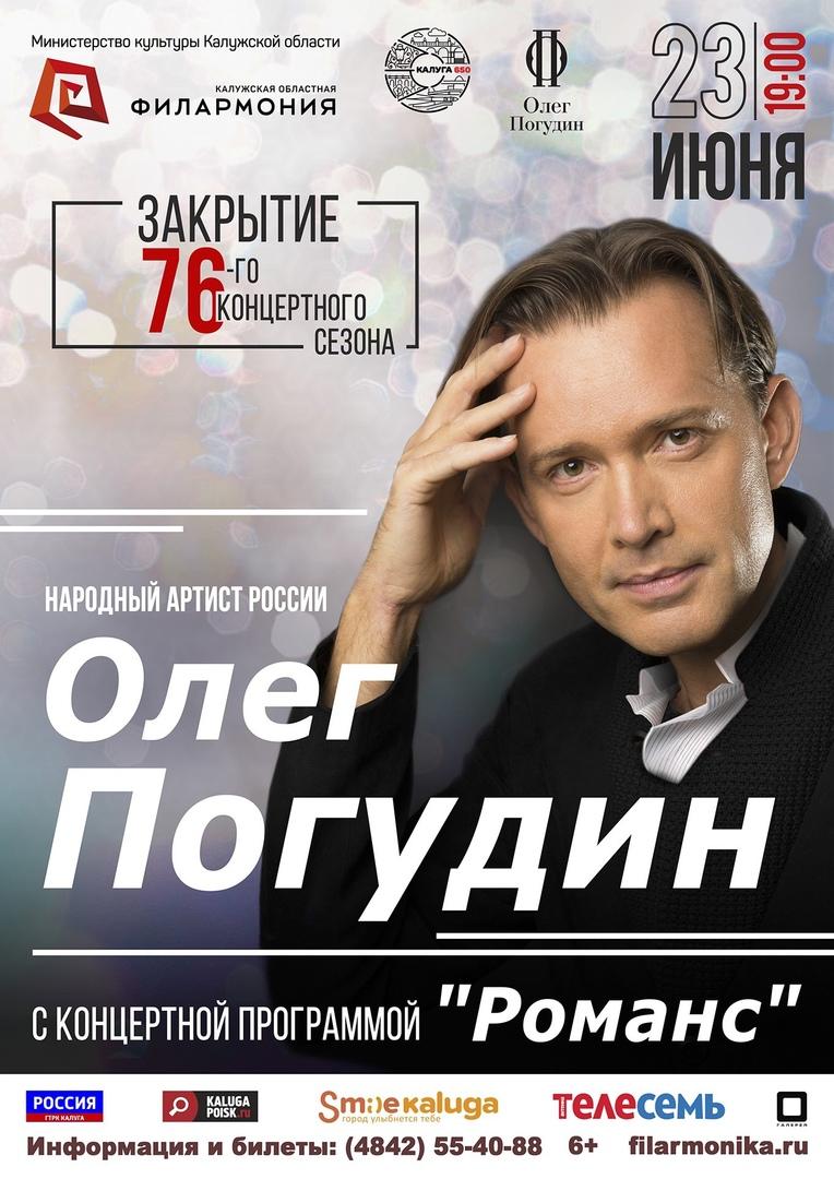 Концерт Олега Погудина. Закрытие 76-го сезона. Калужская областная филармония