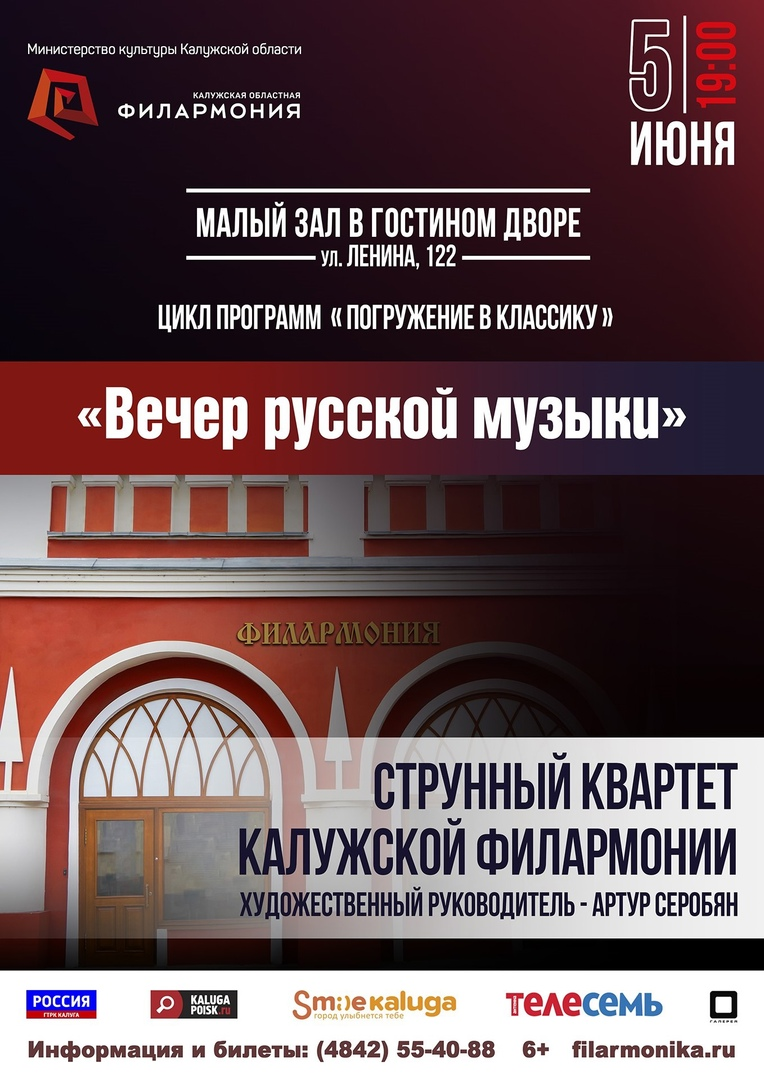 «Вечер русской музыки». Гостиный двор