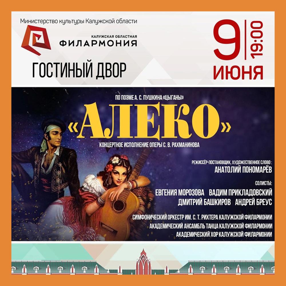 Калужская филармония представляет оперу «Алеко»