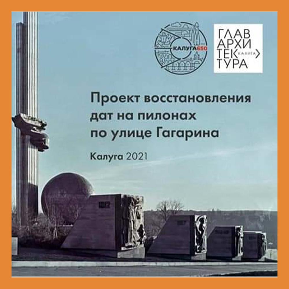 Барельефам по улице Гагарина вернут первоначальный облик