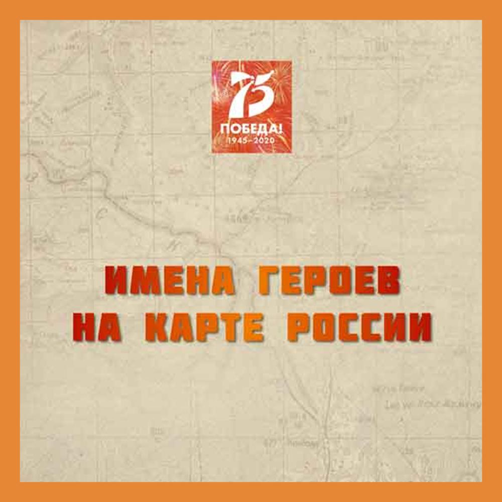 Сборник «Имена героев на карте России» доступен онлайн