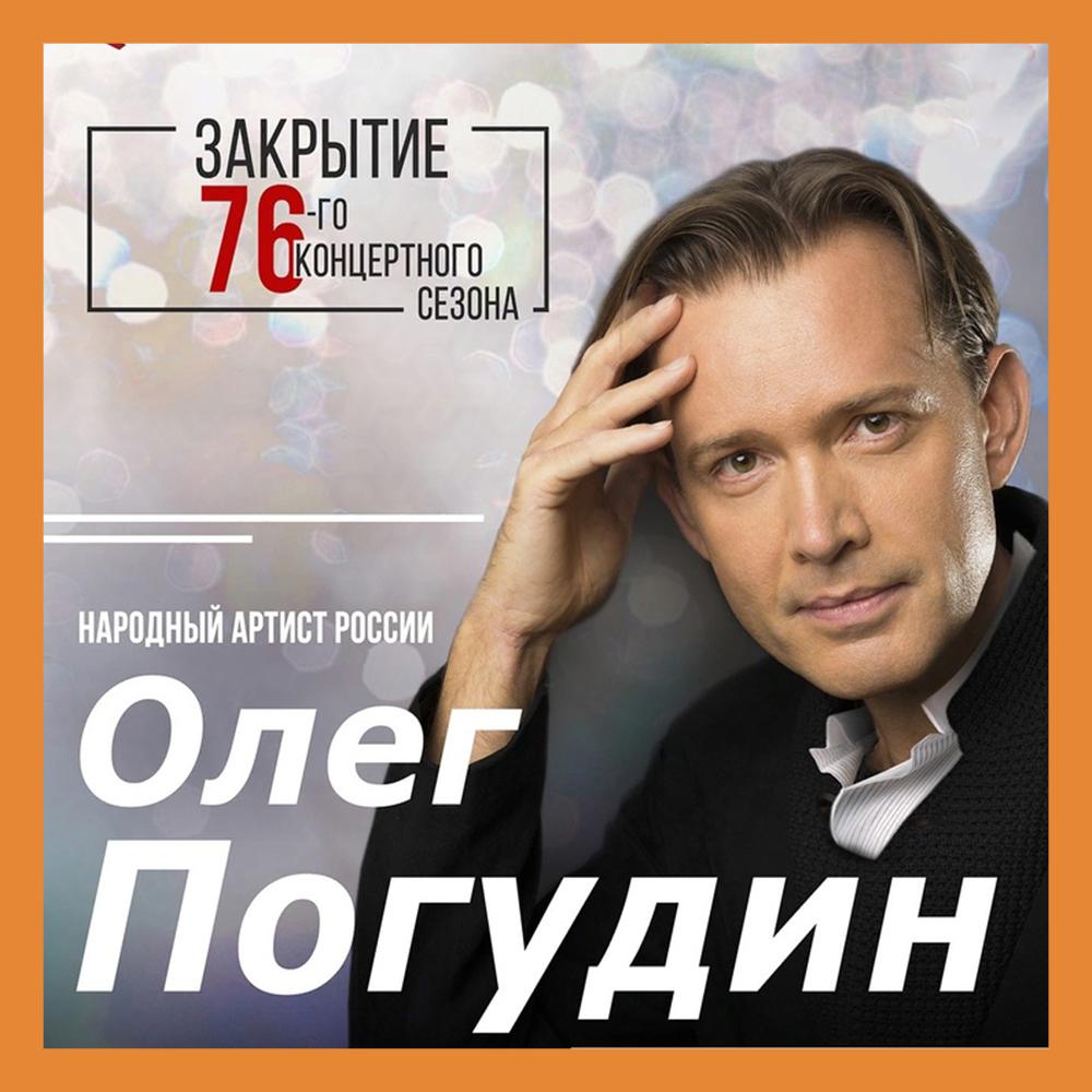 Концерт Олега Погудина закроет 76 сезон в филармонии