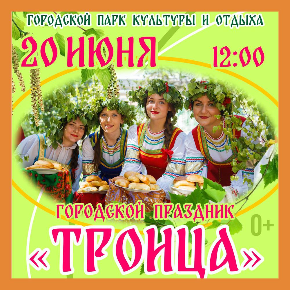 Калужан приглашают на народные гуляния