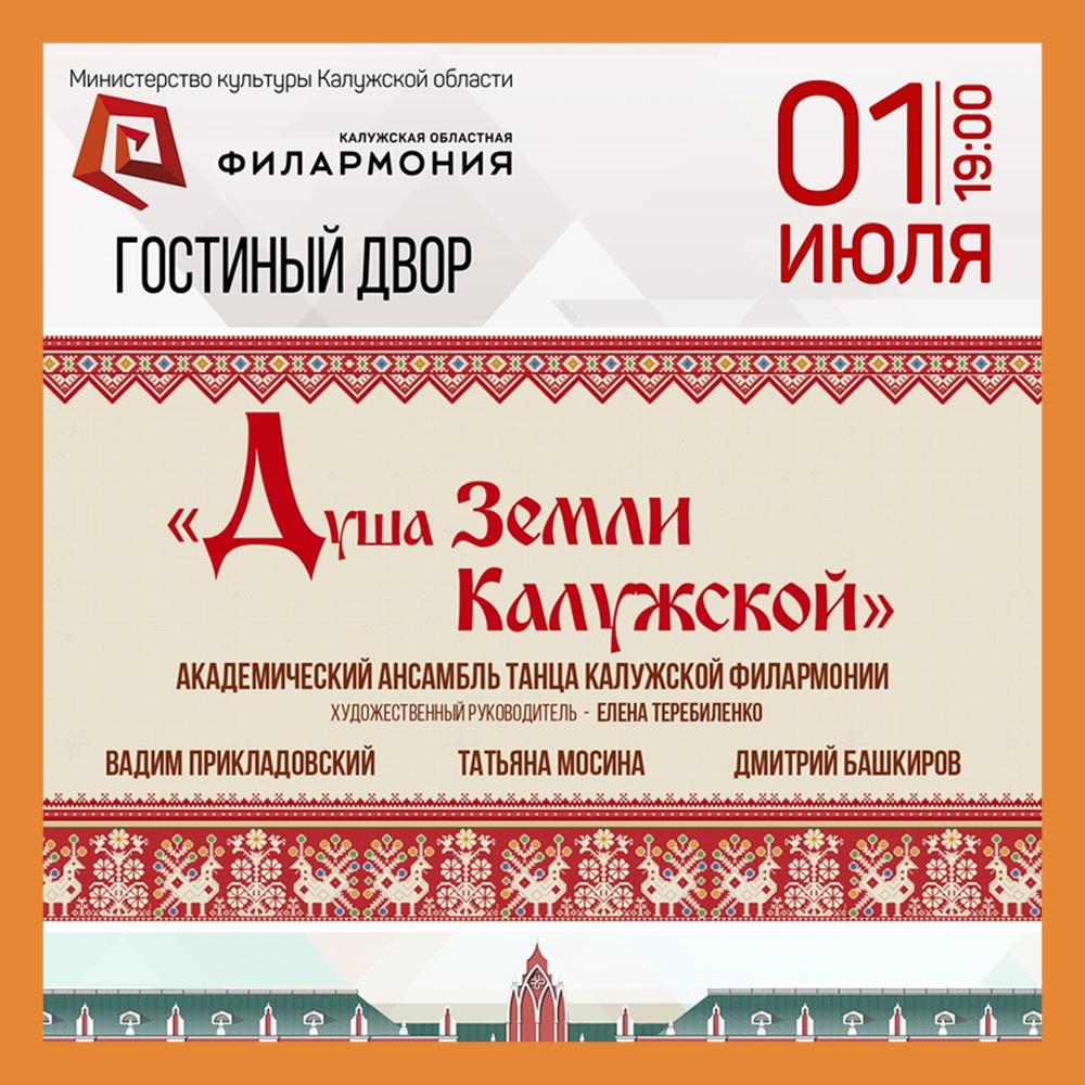 В Гостином дворе состоится программа «Душа земли Калужской»