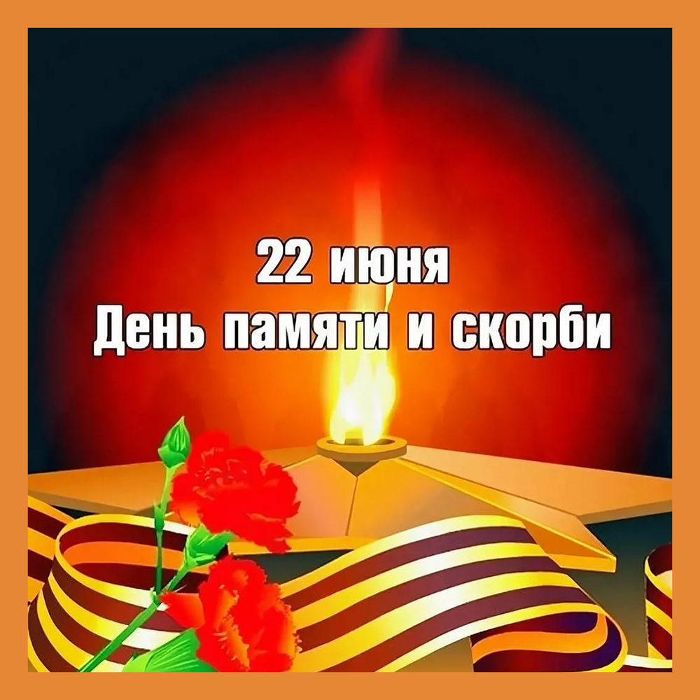 Калужане присоединились к акции «Огненные картины войны»