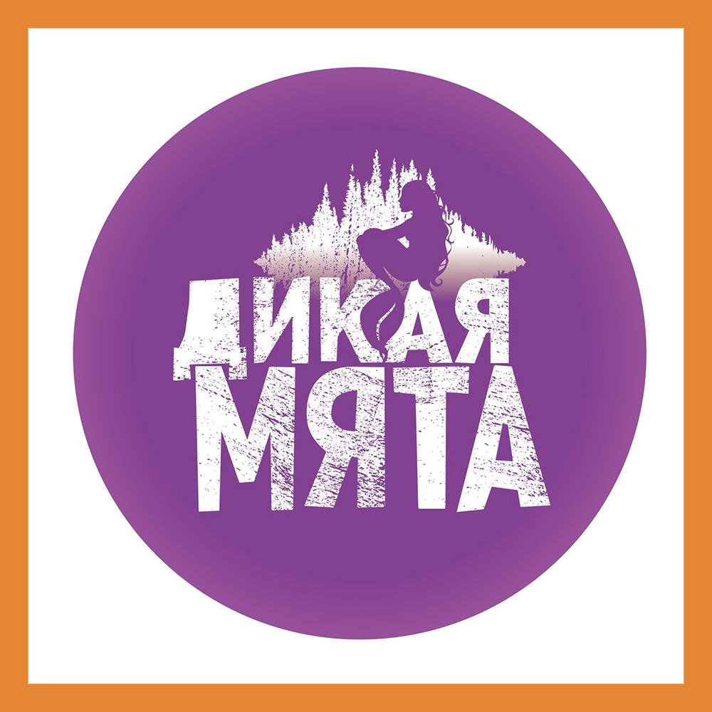 Фестиваль «Дикая Мята» опубликовал официальное сообщение об открытии донат-платформы