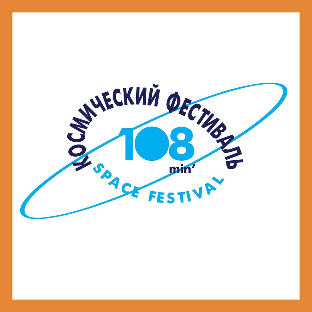 Космический фестиваль «108 минут» пройдет в Государственном музее истории космонавтики имени К.Э. Циолковского