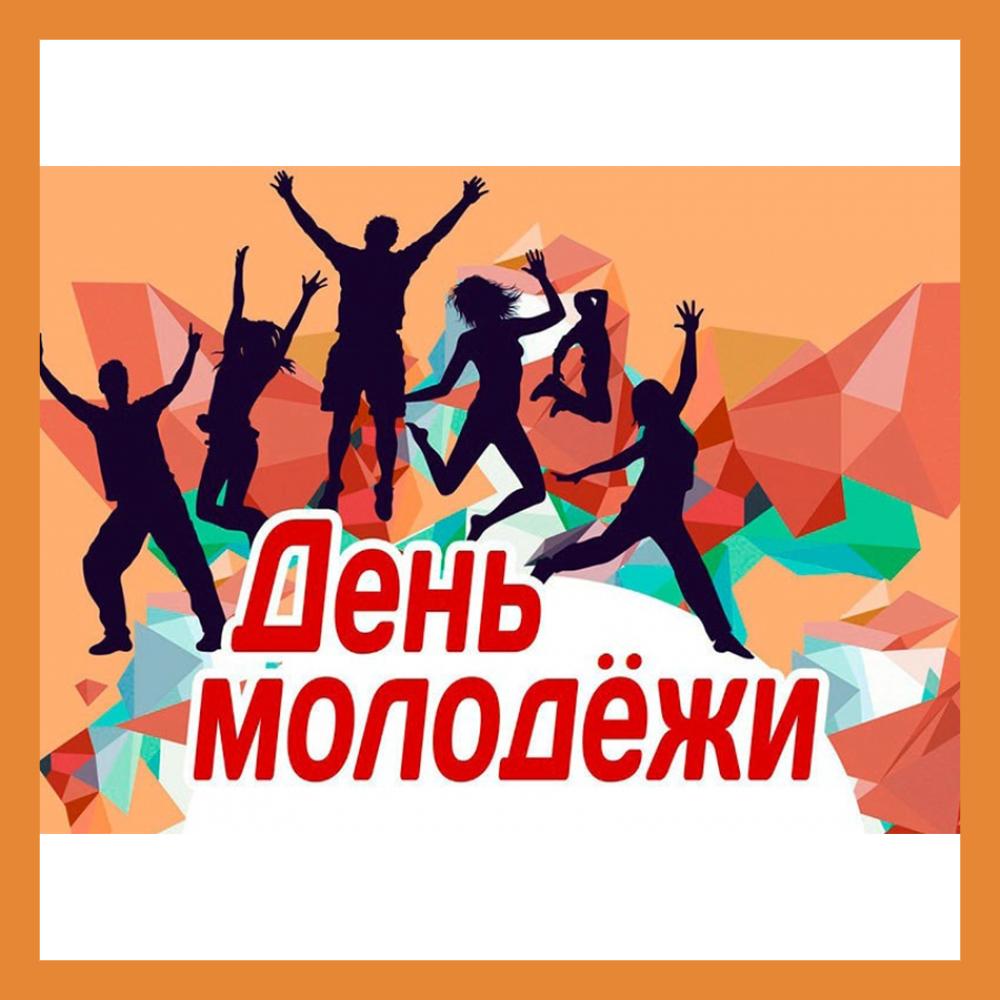 Калужскую молодежь поздравили с праздником
