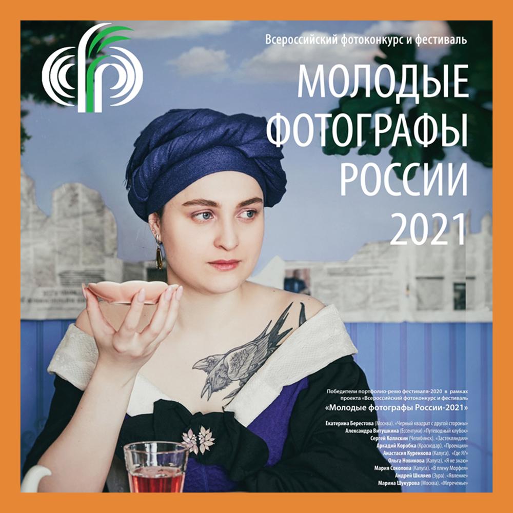 Выставка «Молодые фотографы России» откроется в КМИИ